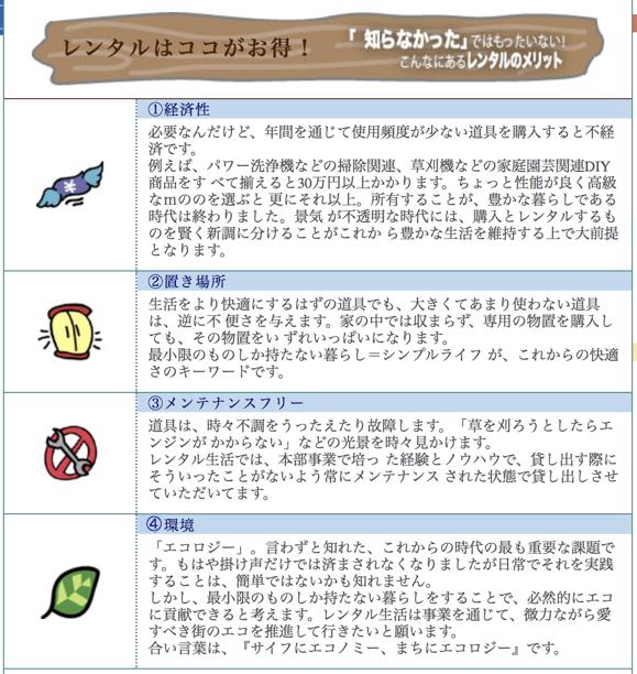 レンタルメリット改3