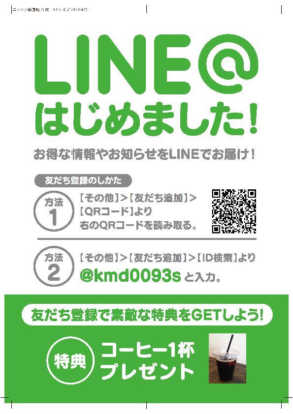 ニッシン楽働館様_オリジナルポスター