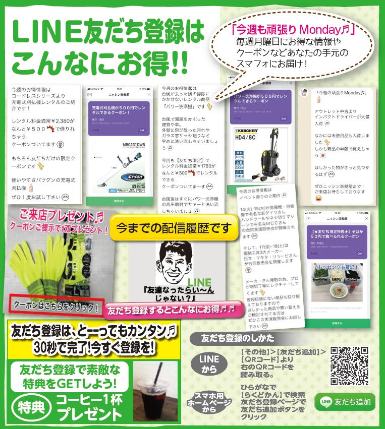 LINE登録案内